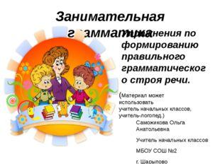 Занимательная грамматика Саможикова Ольга Анатольевна Учитель начальных класс