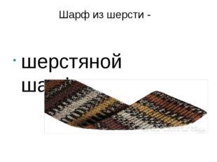 Шарф из шерсти - шерстяной шарф