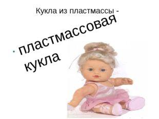 Кукла из пластмассы - пластмассовая кукла