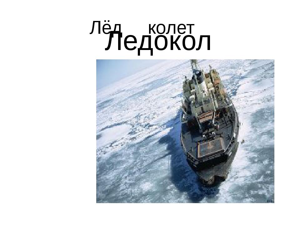 Лёд колет Ледокол