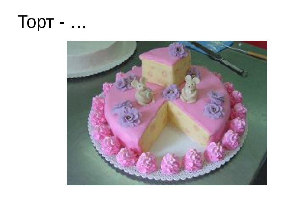 Торт - …