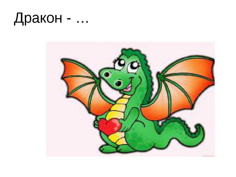 Дракон - …