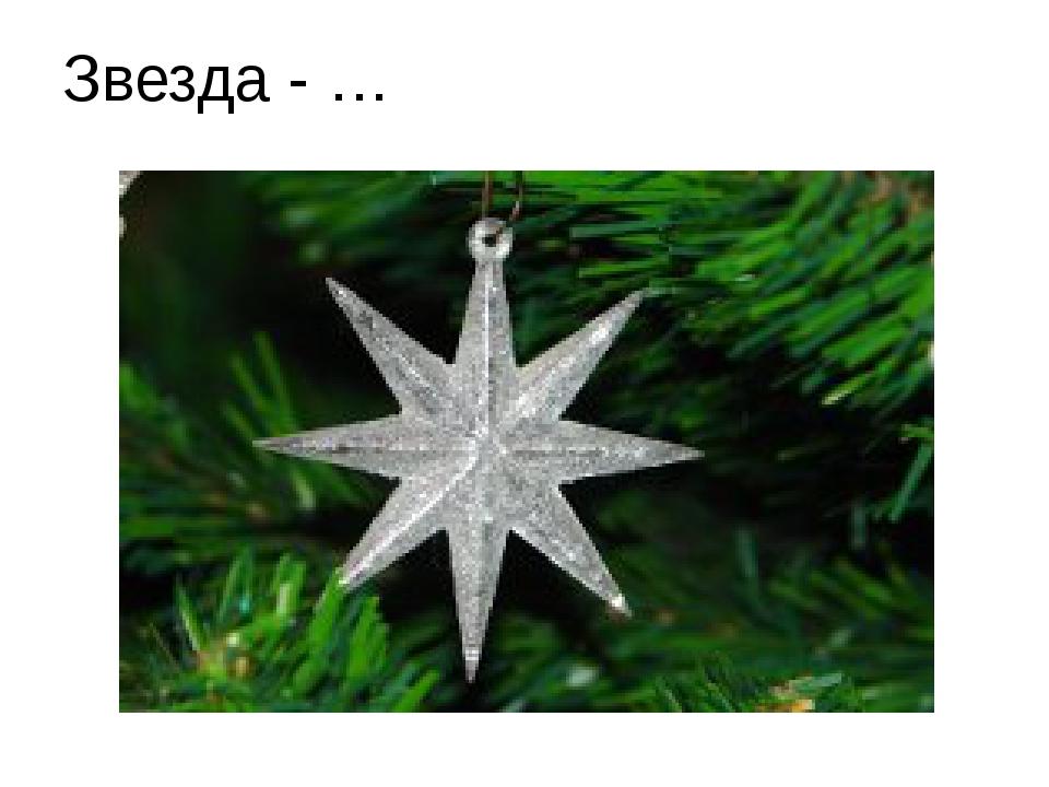 Звезда - …