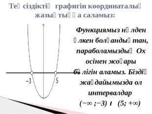 Теңсіздіктің графигін координаталық жазықтыққа саламыз: Функциямыз нөлден үлк