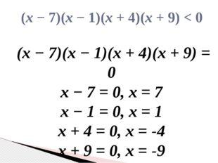 (x − 7)(x − 1)(x + 4)(x + 9) = 0 x − 7 = 0, x = 7 x − 1 = 0, x = 1 x + 4 = 0