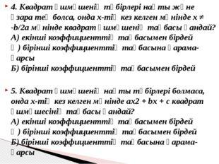 4. Квадрат үшмүшенің түбірлері нақты және өзара тең болса, онда х-тің кез кел