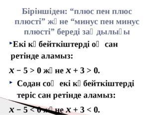 Екі көбейткіштерді оң сан ретінде аламыз: x − 5 > 0 және x + 3 > 0. Содан соң
