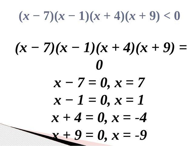 (x − 7)(x − 1)(x + 4)(x + 9) = 0 x − 7 = 0, x = 7 x − 1 = 0, x = 1 x + 4 = 0...