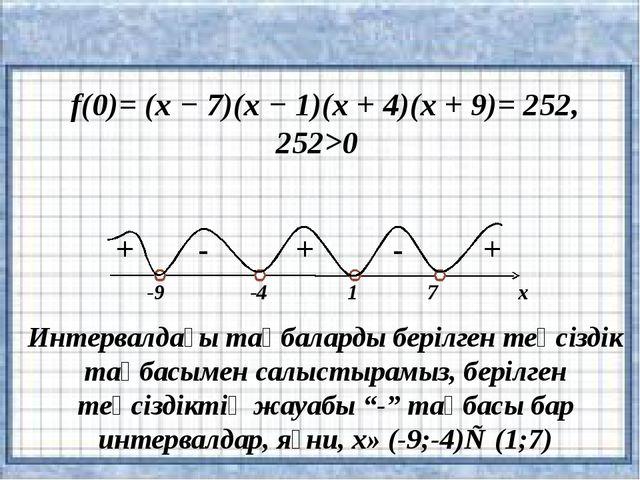 -9 -4 1 7 x f(0)= (x − 7)(x − 1)(x + 4)(x + 9)= 252, 252>0 + + - - + Интерва...