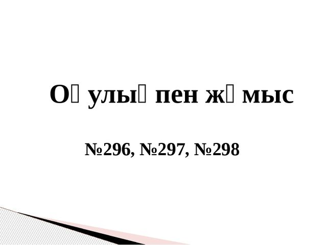 Оқулықпен жұмыс №296, №297, №298