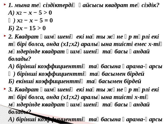 1. мына теңсіздіктердің қайсысы квадрат теңсіздік? А) x2 − x − 5 > 0 Ә) x2 −...