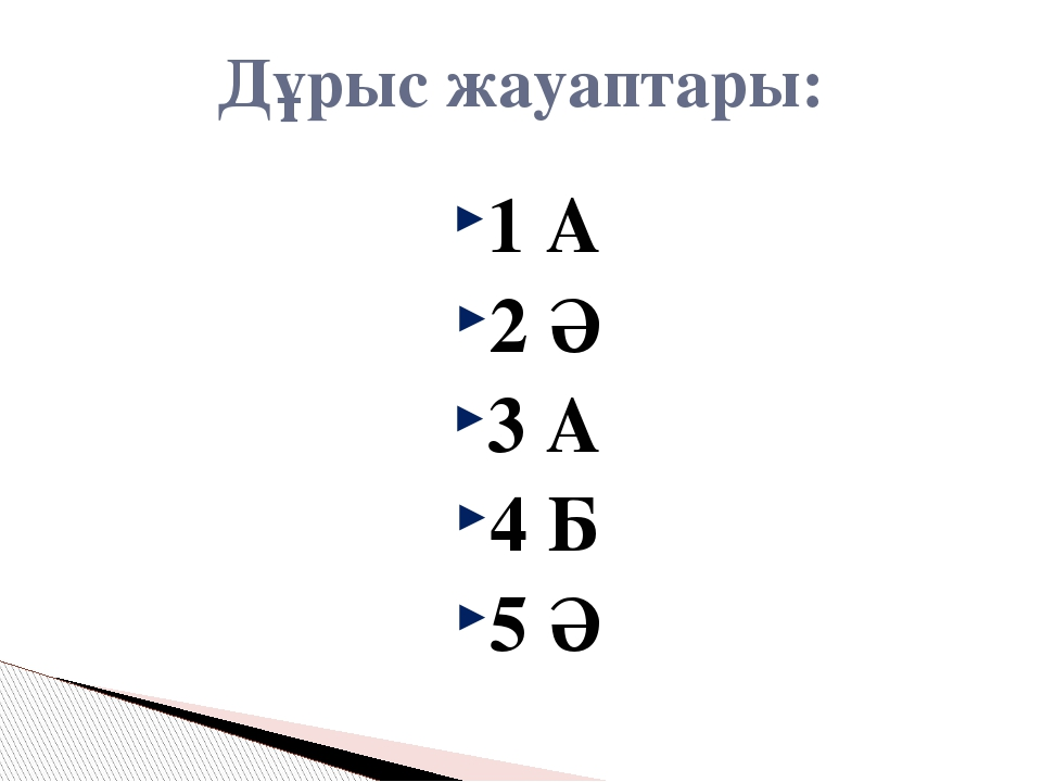 1 А 2 Ә 3 А 4 Б 5 Ә Дұрыс жауаптары: