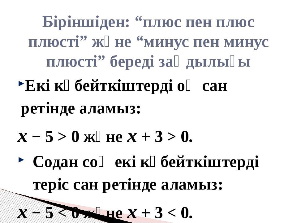 Екі көбейткіштерді оң сан ретінде аламыз: x − 5 > 0 және x + 3 > 0. Содан соң...