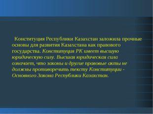 Конституция Республики Казахстан заложила прочные основы для развития Казахс