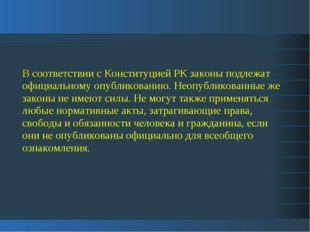 В соответствии с Конституцией РК законы подлежат официальному опубликованию.