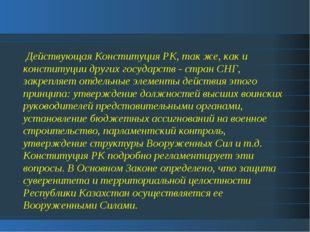 Действующая Конституция РК, так же, как и конституции других государств - ст