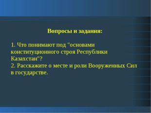"""Вопросы и задания: 1. Что понимают под """"основами конституционного строя Респу"""