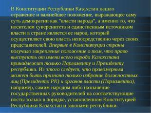 В Конституции Республики Казахстан нашло отражение и важнейшее положение, выр
