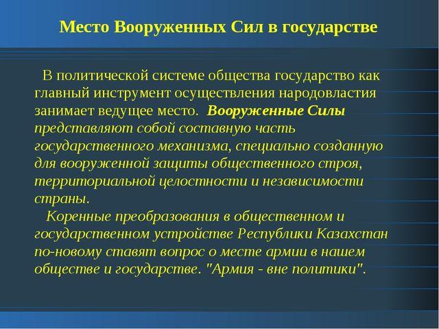 Место Вооруженных Сил в государстве В политической системе общества государст...