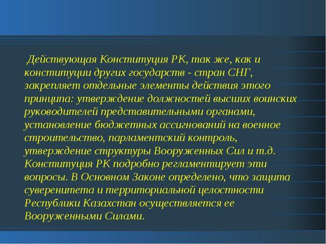 Действующая Конституция РК, так же, как и конституции других государств - ст...