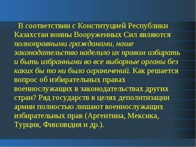 В соответствии с Конституцией Республики Казахстан воины Вооруженных Сил явл...