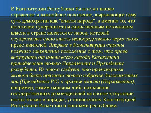 В Конституции Республики Казахстан нашло отражение и важнейшее положение, выр...