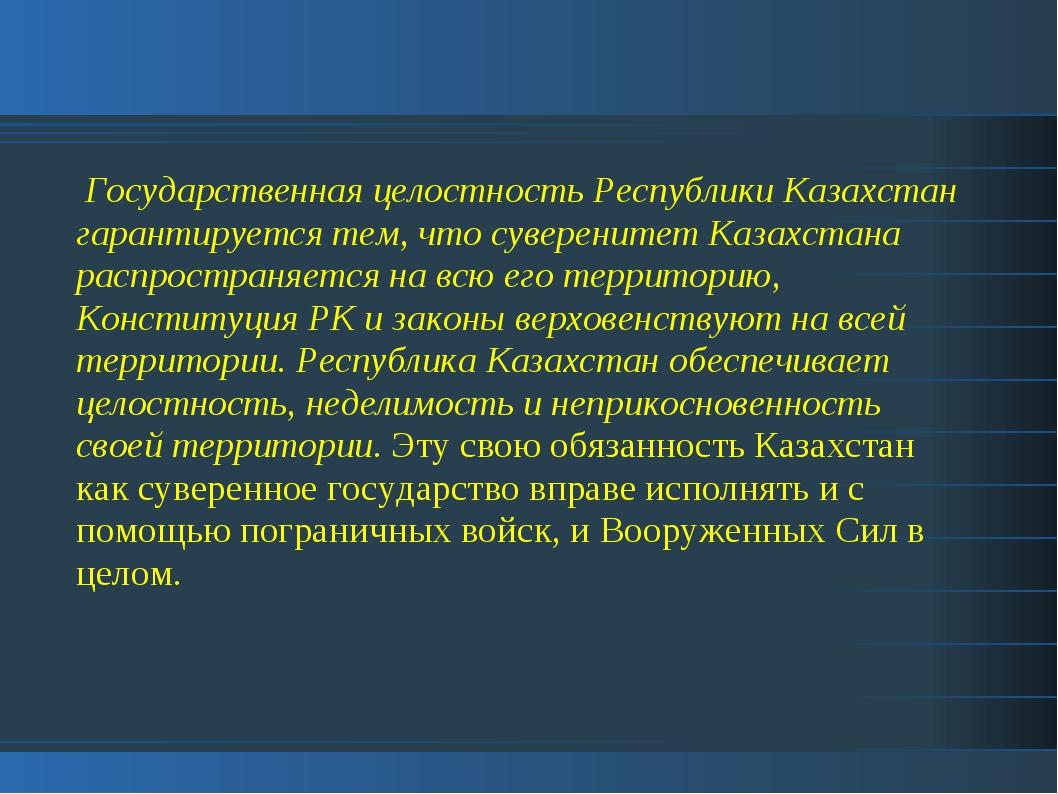 Государственная целостность Республики Казахстан гарантируется тем, что суве...