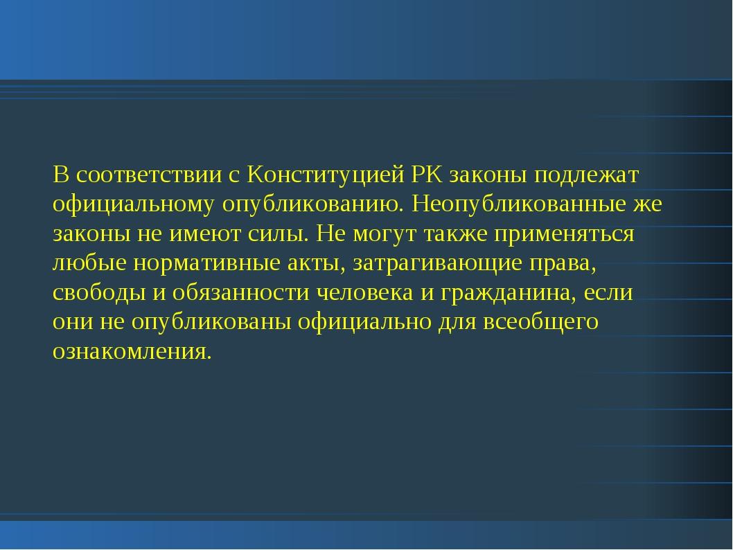 В соответствии с Конституцией РК законы подлежат официальному опубликованию....