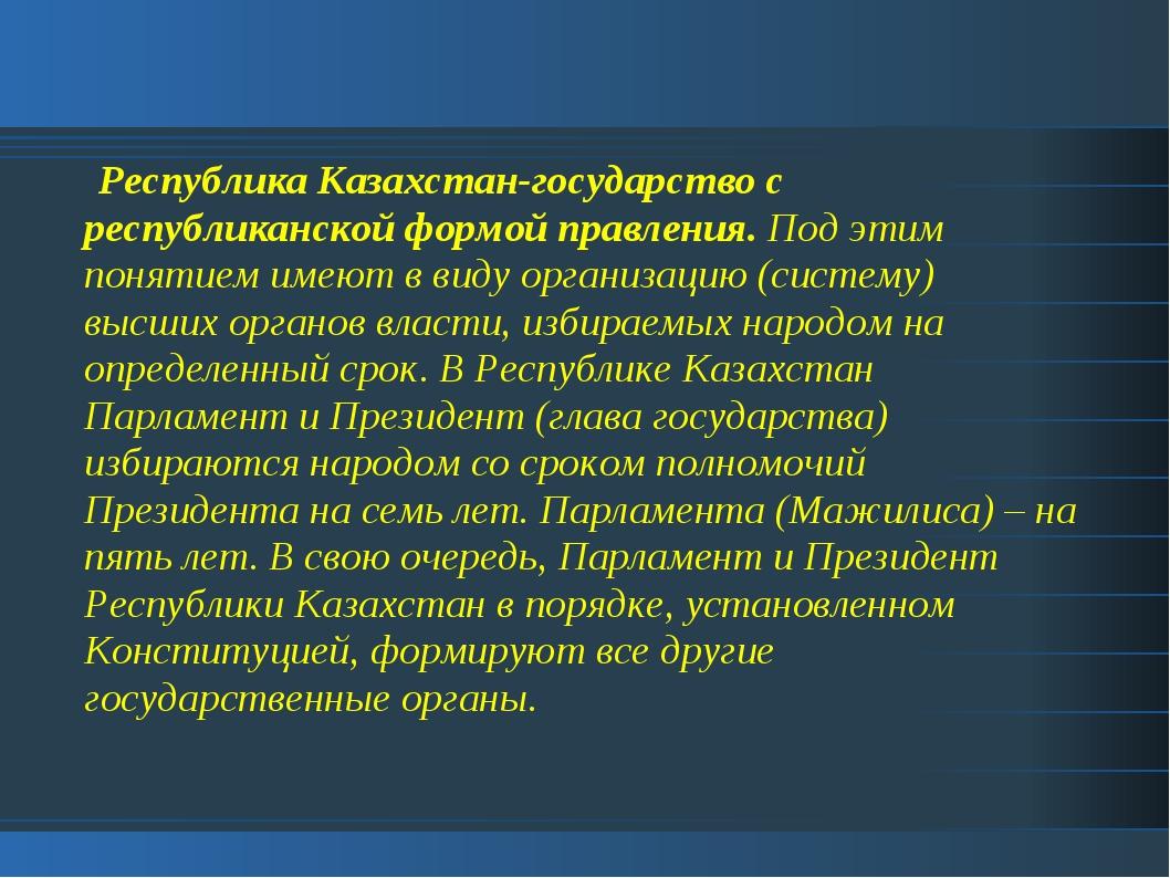 Республика Казахстан-государство с республиканской формой правления. Под эти...