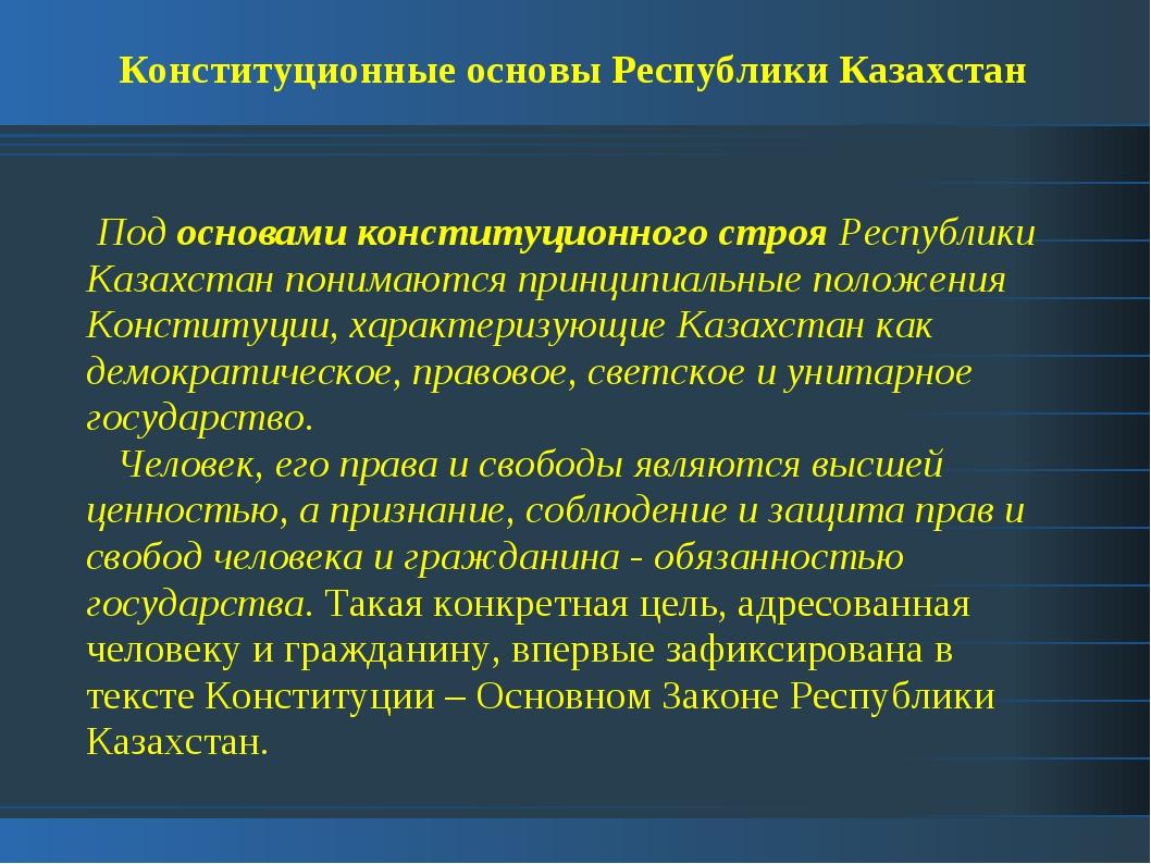 Конституционные основы Республики Казахстан Под основами конституционного стр...