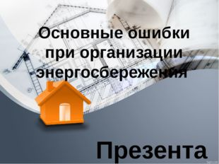 Презентация по дисциплине: «Энергосберегающие технологии» Основные ошибки при