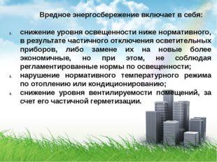 Вредное энергосбережение включает в себя: снижение уровня освещенности ниже