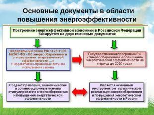 Основные документы в области повышения энергоэффективности