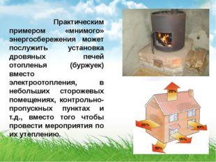 Практическим примером «мнимого» энергосбережения может послужить установка д