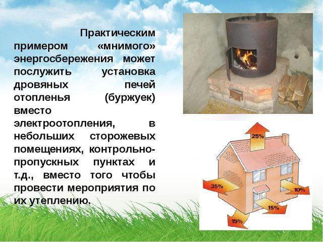 Практическим примером «мнимого» энергосбережения может послужить установка д...