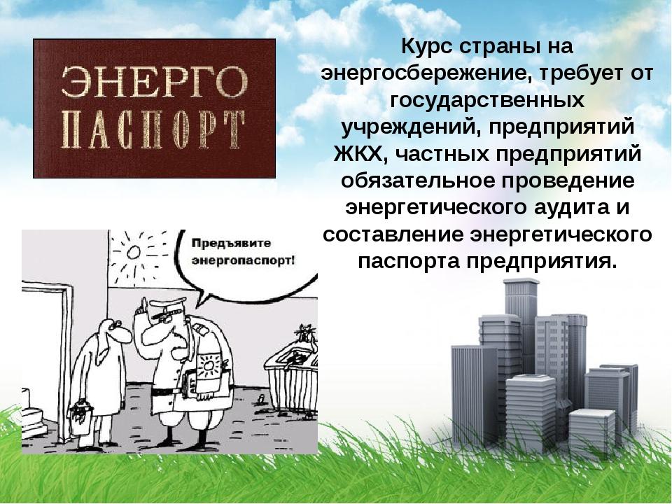 Курс страны на энергосбережение, требует от государственных учреждений, предп...