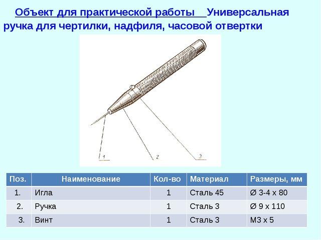 Объект для практической работы Универсальная ручка для чертилки, надфиля, ча...