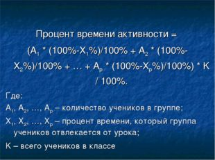 Процент времени активности = (А1 * (100%-Х1%)/100% + А2 * (100%-Х2%)/100% +