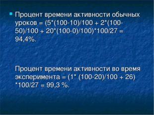 Процент времени активности обычных уроков = (5*(100-10)/100 + 2*(100-50)/100