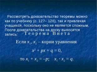 Рассмотреть доказательство теоремы можно как по учебнику (с. 127– 128), так и