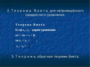 2. Т е о р е м а В и е т а для неприведённого квадратного уравнения. 3. Т е