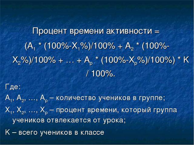 Процент времени активности = (А1 * (100%-Х1%)/100% + А2 * (100%-Х2%)/100% +...