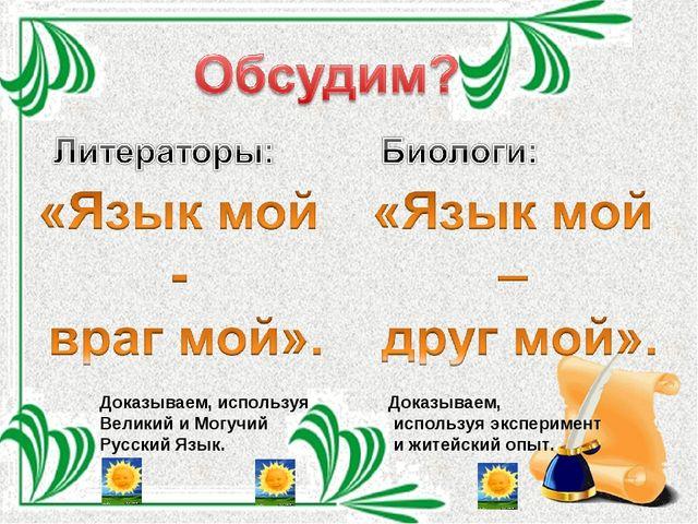 Доказываем, используя Великий и Могучий Русский Язык. Доказываем, используя э...