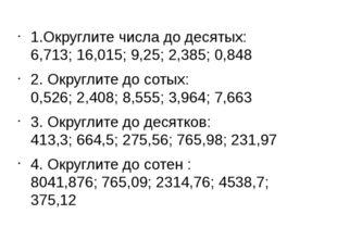 1.Округлите числа до десятых: 6,713; 16,015; 9,25; 2,385; 0,848 2. Округлите