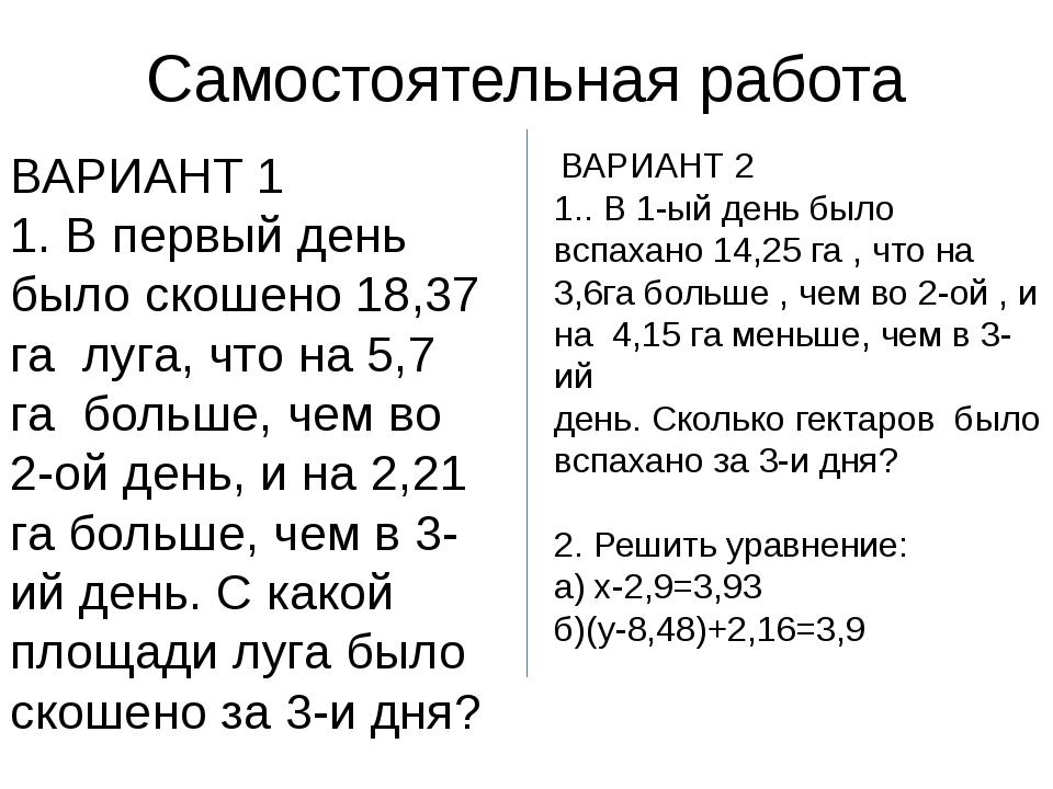 Самостоятельная работа ВАРИАНТ 1 1. В первый день было скошено 18,37 га луга,...