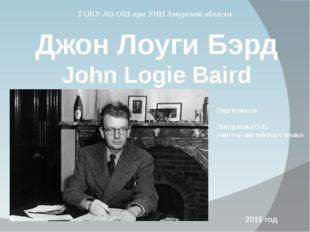 ГОКУ АО ОШ при УИН Амурской области Джон Лоуги Бэрд John Logie Baird Подготов