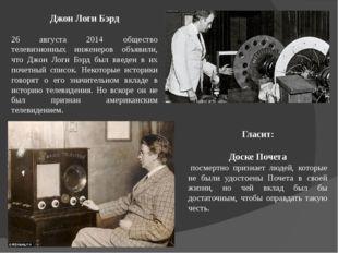 Джон Логи Бэрд 26 августа 2014 общество телевизионных инженеров объявили, что