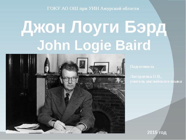 ГОКУ АО ОШ при УИН Амурской области Джон Лоуги Бэрд John Logie Baird Подготов...