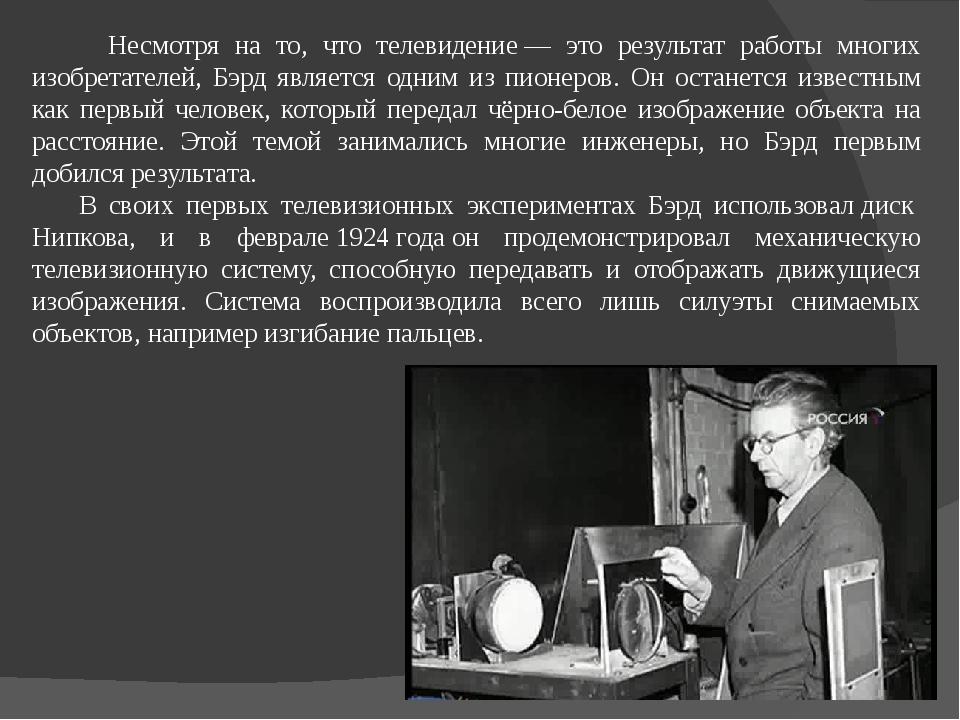 Несмотря на то, что телевидение— это результат работы многих изобретателей,...