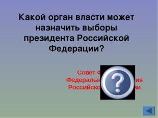 Совет Федерации Федерального Собрания Российской Федерации Какой орган власти